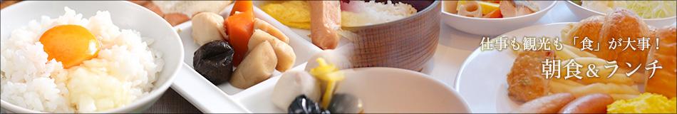 食事(朝食・昼食)
